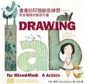 (二手書)畫畫的52個創意練習:用各種媒材創意作畫