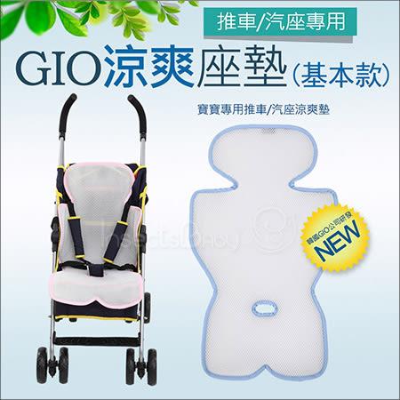 ✿蟲寶寶✿【韓國GIO ICE SEAT】超透氣涼爽座墊 (推車/汽座專用)A型/B型款 素面款