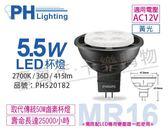 PHILIPS飛利浦 LED 5.5W 2700K 36D 12V MR16 杯燈 替代鹵素50W杯燈_PH520182