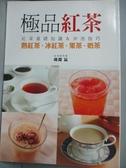 【書寶二手書T7/餐飲_GNH】極品紅茶:熱紅茶.冰紅茶.果茶.奶茶_磯淵 猛