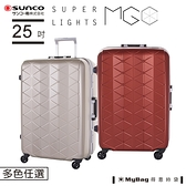 SUNCO 行李箱 25吋 極輕鎂合金框架旅行箱 皇冠製造 C-FG419 得意時袋