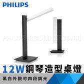 飛利浦PHILIPS 鋼琴 LED  12W 造型桌燈 58083