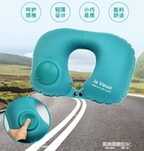 U型脖靠枕護頸枕旅行便攜護脖子頸椎枕u形充氣枕坐車枕頭午睡休飛機(快出)