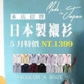經典款日本製襯衫【SP$1399】
