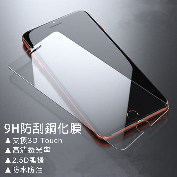 【coni shop】9H鋼化玻璃膜 螢幕保護貼 蘋果 iPhone 5 6 7 8 Xs Xr Max 鋼化膜 防刮