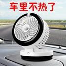 車載風扇 車載風扇12v24v大貨車汽車內用電風扇強力靜音充電制冷大風力降溫 洛小仙女鞋