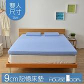 House Door 大和抗菌防螨布套 9cm記憶床墊-雙人5尺(天空藍)