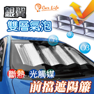 Car Life:: 汽車前檔-防曬隔熱遮光-銀翼雙層氣泡遮陽板(L)-1入
