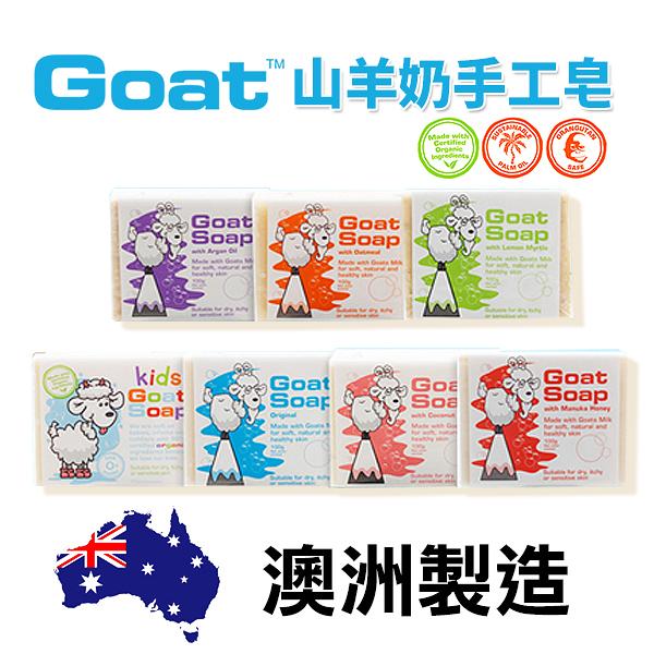 澳洲 Goat 山羊奶手工皂 100g 多款可選【PQ 美妝】