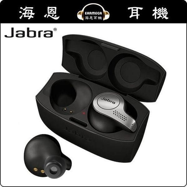 【海恩特價 ing】丹麥 Jabra Elite 65t 真無線藍牙耳機 專業品質,耐用保證:IP55防塵防水等級認證