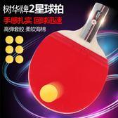 乒乓球拍學生新手初學者訓練兩支裝成品拍直拍雙面反膠雙拍 sxx2099 【大尺碼女王】