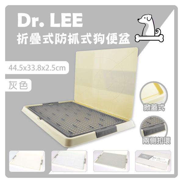 【力奇】Dr. Lee 折疊式防抓式狗便盆-灰色(44.5*33.8*2.5) DL-612-340元(H001B25)
