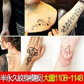 【PG15】大圖(1108~1148)防水紋身貼 紋身模版 半永久紋身 刺青 ☆雙兒網☆