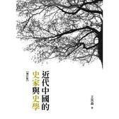 近代中國的史家與史學(增訂版)