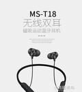 耳機 運動藍芽耳機 手機磁吸頸掛式無線雙邊立體聲耳機  【快速出貨】