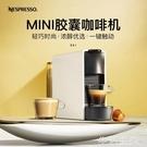 咖啡機 雀巢Nespresso Essenza Mini膠囊咖啡機小型進口C30 D30 XN1101 MKS生活主義