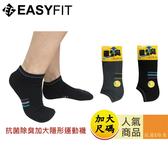 Easyfit 除臭隱形運動襪加大-2色(27~30cm)【愛買】