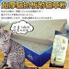 【培菓平價寵物網 】DYY雙層超厚瓦楞紙...
