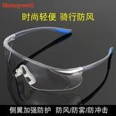 霍尼韋爾護目鏡戶外騎行防風防塵工作打磨防飛濺輕便時尚勞保眼鏡 智慧e家