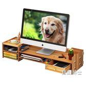 (萬聖節)螢幕架電腦顯示器增高架子支底座屏辦公室用品桌面收納盒鍵盤整理置物架WY