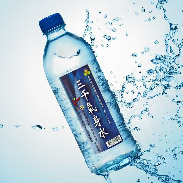 三千養身水高濃度溶氧水(包裝飲用水)