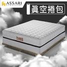 ASSARI-棉花糖2.3硬式獨立筒捲包...
