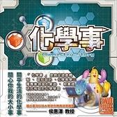 Chemistry Story 化學事 桌遊 Z610 桌上遊戲/一盒入(定750)-繁體中文版 德國桌上遊戲 Board Game
