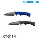 漁拓釣具 SHIMANO CT-511N #寬刃 [小刀]