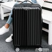 旅行箱 拉桿箱女旅行箱子小行李箱男皮箱24寸萬向輪登機箱20寸韓版大學生YYP   傑克型男館