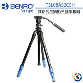 ★百諾展示中心★BENRO百諾 TSL08AS2CSH鎂鋁合金攝影三腳架套組