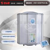 『怡心牌熱水器』ES 1426T  加熱直掛式電熱水器54 8 公升220V 調溫型配合太陽能節能公寓用