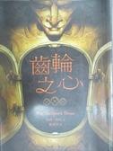 【書寶二手書T8/一般小說_JIA】齒輪之心_鄒嘉容, 馬修‧柯比