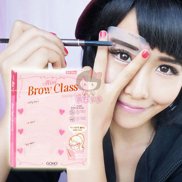 mini Brow Class 美妝小物 畫眉輔助卡/修眉卡/彩妝工具(三入一組)【美日多多】