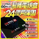 升級版 Evpad 3R『Root終極豪華台灣破解版』易播電視盒 4KUHD畫質 MOD第四台機上盒 非小米/安博盒子