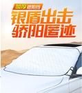 汽車防曬隔熱遮陽擋簾前擋風玻璃罩車窗遮擋布風擋前檔車用遮光板 小山好物