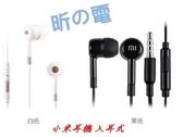 【世明國際】小米3 紅米 專用MI3 2S 2A 2SC M2 M1S青春版 入耳式線控手機耳機