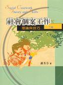 (二手書)社會個案工作:理論與技巧 第二版 2006年