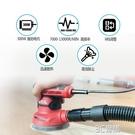 電磨機 電動砂紙機圓盤式平板砂光機家具膩子牆面打磨機小型無塵木工YYP 3C優購