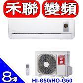 HERAN禾聯【HI-G50/HO-G50】《變頻》分離式冷氣