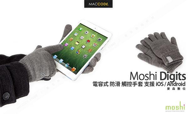 Moshi Digits 電容式 防滑 觸控手套 支援 iOS / Android 公司貨