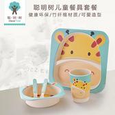 好評推薦聰明樹兒童餐盤竹纖維餐具套裝嬰兒輔食飯碗卡通叉勺寶寶餐盤分格