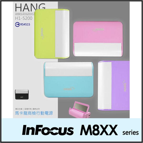 ★Hang H1-5200 馬卡龍行動電源/儀容鏡/鴻海 InFocus M810/M812/M808