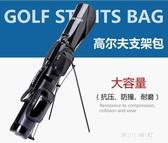 高爾夫用品包-新品 高爾夫球包 男士女士槍包支架包 半套球桿袋桶包 輕便攜帶 東川崎町