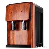 歐式220V飲水機臺式家用制冷熱小型迷你節能冰溫熱仿木紋開水機 DR27620【男人與流行】