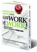 (二手書)這樣WORK才WORK! :賣命工作不管用!跟世界一流企業學習不賣命工作術