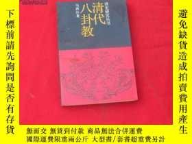 二手書博民逛書店罕見清代八卦教【籤贈本】一版一印24234 馬西沙 著 中國人民