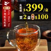 歐可茶葉 冷泡茶 紅玉紅茶(16包/盒)★免運宅配$399/盒★買2盒再折$100★平均每包$21