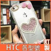 HTC U20 5G U19e U12+ life Desire21 pro 19s 19+ 12s U11+ 甜心教主 手機殼 水鑽殼 訂製