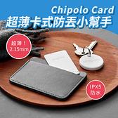 Chipolo Card 超薄卡式防丟小幫手 防丟 防丟卡片 遺失追蹤 反向追蹤 IPX5防水