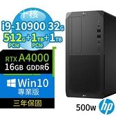 【南紡購物中心】HP Z2 W480 商用工作站 i9-10900/32G/512G+1TB+1TB/A4000/Win10專業版/3Y
